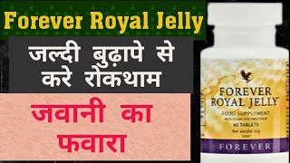 Forever Royal Jelly - Best supplement in Forever Living Products!