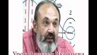 Урок Алексея Яковцева 2010-10-22