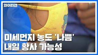 [날씨] 수도권 미세먼지 '나쁨'...내일 올가을 첫 황사 / YTN