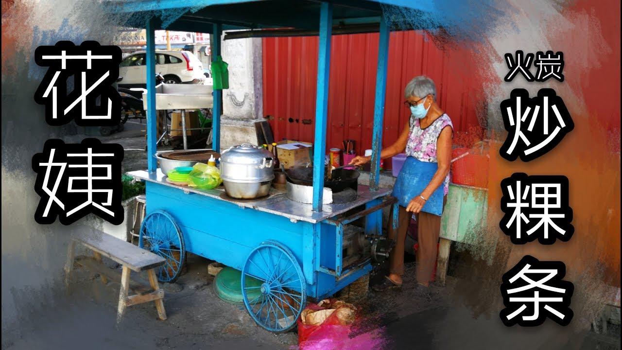 阿祥试吃 | 花姨火炭炒粿条 | 吉打华玲(Baling)小镇人情味美食  | Aunty Hua Noodle Stalls @ Kedah Baling