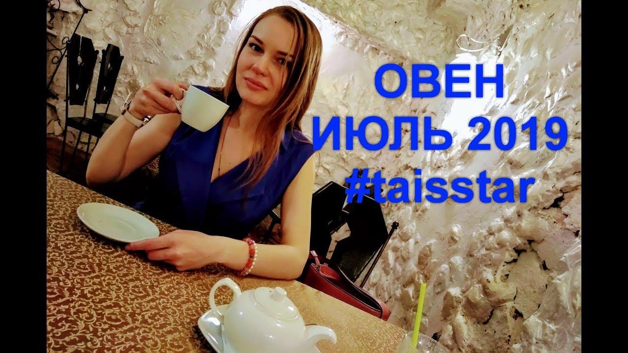 Гороскоп на Июль 2019 Овен/Любовь, семья и немножечко Работы