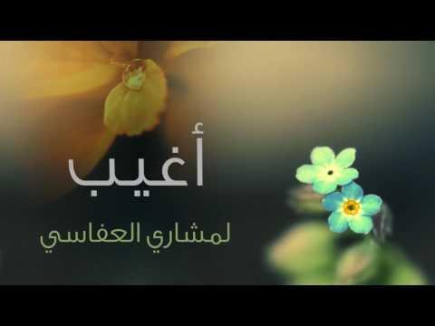 أغيب وذو اللطائف لا يغيب ، مشاري بن راشد العفاسي ، جودة عالية