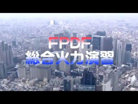 サバイバルゲーム参加者募集PV Vol7FPDF総合火力演習