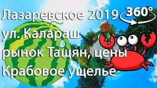 Лазаревское 2019, ул. Калараш, цены на рынке Тащян, Крабовое ущелье