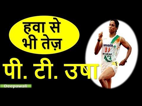 पी .टी. उषा का जीवन परिचय का जीवन परिचय   P.T. Usha Biography In Hindi