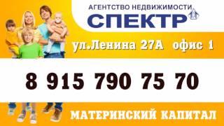 Купить дом участок за материнский капитал в городе Кольчугино Районе(Купить земельный участок, дом, прописку, дачу, квартиру в городе Кольчугино и Кольчугинском районе за матер..., 2016-07-30T10:13:02.000Z)