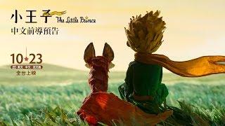 10.23《小王子》電影版 官方中文前導預告|The Little Prince | Official Teaser HD