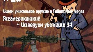 Ищем уникальное оружие в Fallout NV - Всеамериканский Исследуем убежище 34