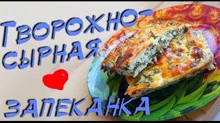 ФИТНЕС РЕЦЕПТЫ ☀ Запеканка с сыром, творогом и зеленью + Закуска