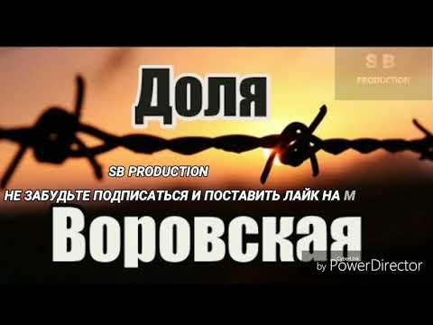 Минус Доля Воровская