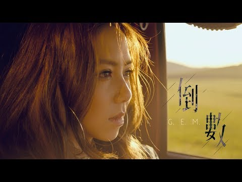G.E.M.【倒數 TIK TOK】Official MV [HD] 鄧紫棋