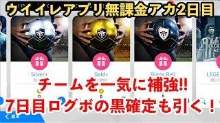 【ウイイレアプリ2018】ウイイレアプリ無課金アカ2日目!7日目ログボの黒確定を引いていく! thumbnail