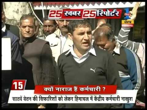 Central govt employees protest in Shimla...
