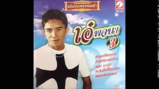เพลง ภูพานสะอื้น ศิลปิน เอ๋ พจนา (Official Audio)