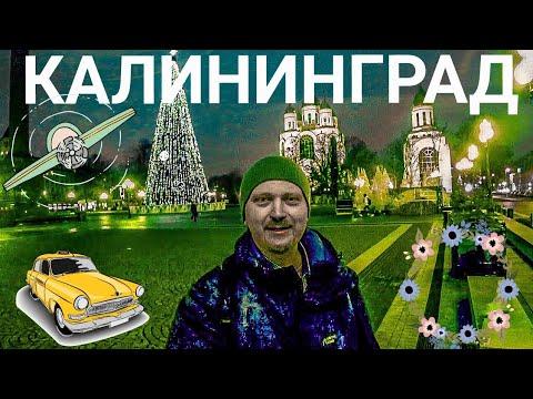 В Калининград. Янтарная столица. Кант