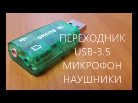 ПЕРЕХОДНИК USB-3.5 МИКРОФОН НАУШНИКИ