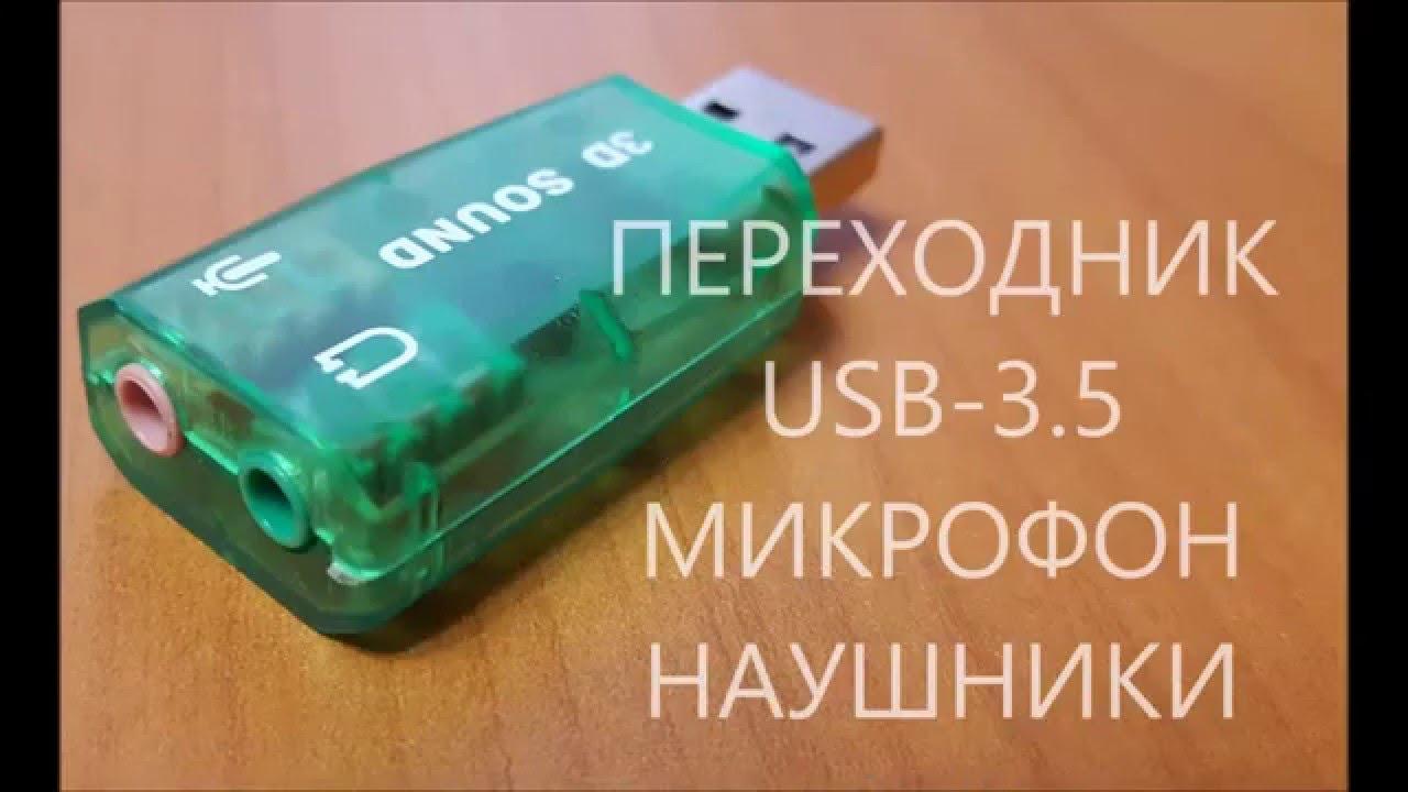 Переходник Micro USB to HDMI - YouTube