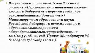 УМК Школа России и ПНШ