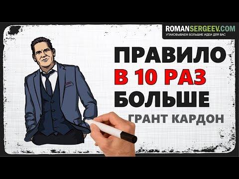 ГРАНТ КАРДОН АУДИОКНИГИ СКАЧАТЬ БЕСПЛАТНО