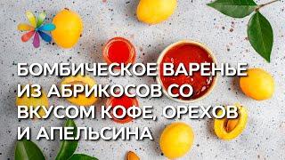 Абрикосовое варенье со вкусом апельсина, кофе, орехов! – Все буде добре. Выпуск 859 от 10.08.16