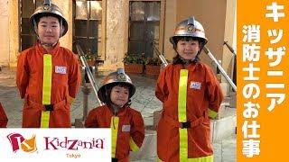 キッザニア 消防士の仕事 せんももあい Kidzania Tokyo Firefighter 2018