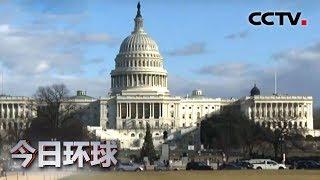 [今日环球]美再次拒签俄代表团 俄驻美使馆予以谴责| CCTV中文国际