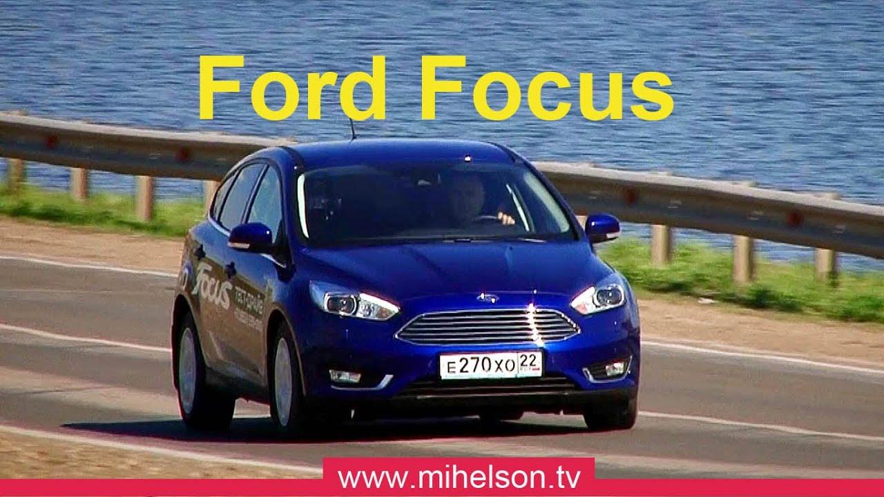 Ford Focus 2016 _ EcoBoost 150 л.с. - ТЕСТ-ДРАЙВ Михельсон.TV