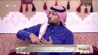 وائل النجار - أعطوا الاتحاد حقه وليخسر بالثلاثة وهل يجرؤ خليل جلال على الهلال و النصر #الديوانية