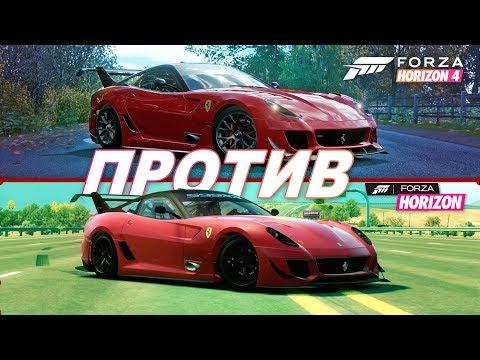 Forza Horizon 4 VS Forza Horizon 1 - Ferrari 599XX Evoluzione / Лучшее авто в серии!