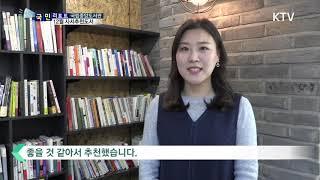 2017년 국립중앙도서관 12월의 사서추천도서