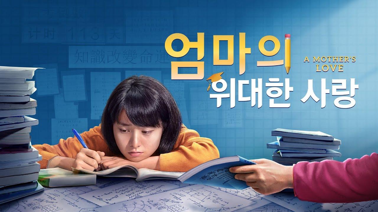 기독교 감동 영화 <엄마의 위대한 사랑> 감동을 선사하는 이야기
