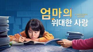 기독교 감동 영화 <엄마의 위대한 사랑> 감동을 선사하는 이야기 (2019)