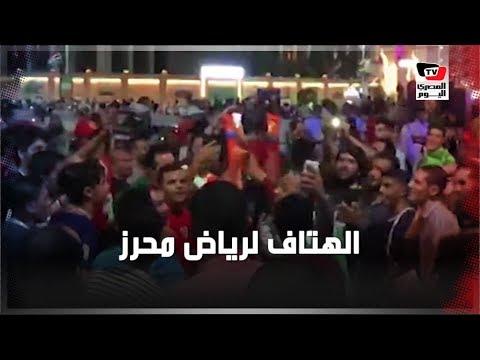 جماهير مصرية تهتف: «يا رياض» خارج ستاد القاهرة الدولي عقب فوز الجزائر ببطولة أمم أفريقيا  - 01:53-2019 / 7 / 20