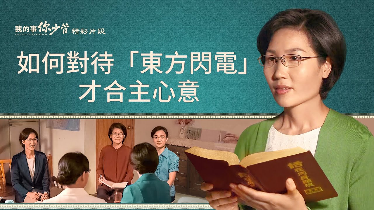 """基督教会电影《我的事你少管》精彩片段:如何对待""""东方闪电""""才合主心意"""