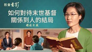 基督教會電影《我的事你少管》精彩片段:如何對待「東方閃電」才合主心意