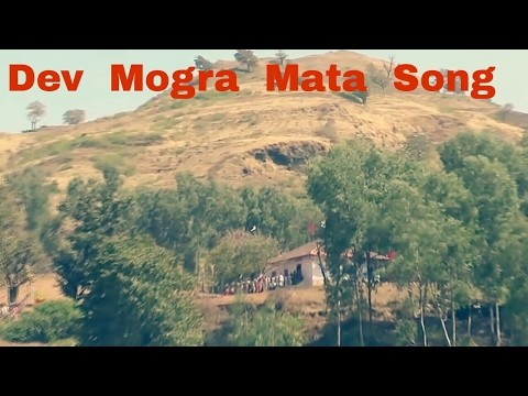 DEV MOGRA MATA ADIVASI SONG 2017