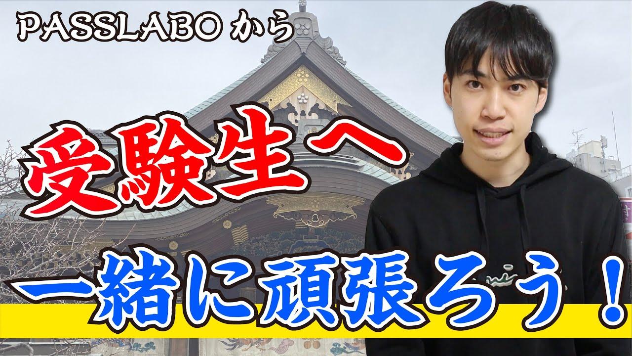 【受験生へ】PASSLABOからの応援メッセージ
