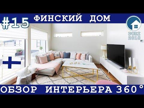 Интерьер финского дома As Oy Porin Villa Sun 360° | Выставка финских домов Asuntomessut 2018 в Pori
