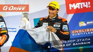 "#ВсеНаМатч! G-Drive Racing - обзор ""Бахрейн"""