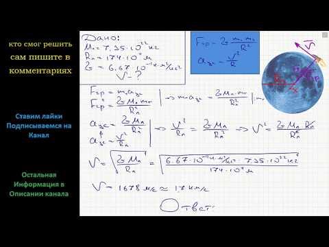 Физика Найдите первую космическую скорость для Луны.
