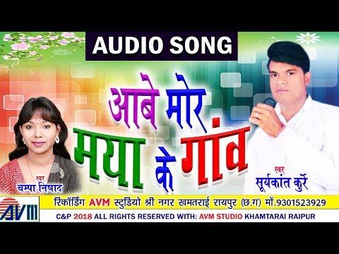 Cg Song   Aabe Mor Maya Ke Gaon   Surykant Kurrey   Champa Nishad   Chhattisgarhi Geet Video   2018