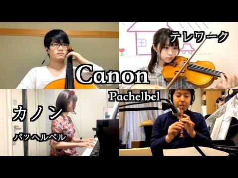 カノン/パッへルベル Canon-Pachelbel【テレワーク】
