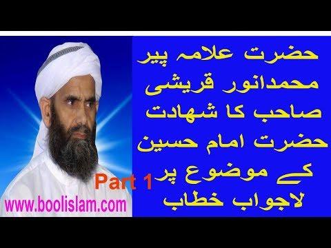 SABR E HUSAIN part 1 allama peer muhammad anwer qureshi | anwar | allama muhammed anwar qureshi,