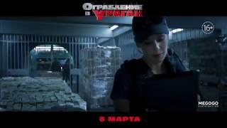 Ограбление в Ураган -- русский ролик (30 сек) 16+