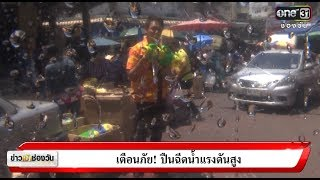 ข่าวเช้าช่องวัน-เตือนภัย-ปืนฉีดน้ำแรงดันสูง-ข่าวช่องวัน-one31