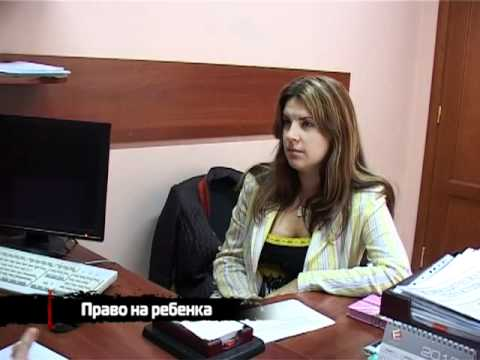 видео: Право на ребенка