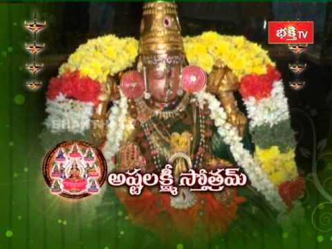 Sri Ashta Lakshmi Stotram - Telugu