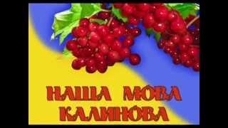 Секс видео на украинський мови наверное