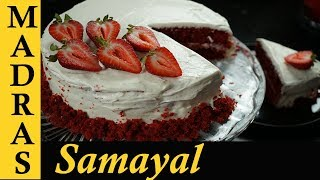 Red Velvet Cake Recipe in Tamil | How to make Red Velvet Cake in Tamil