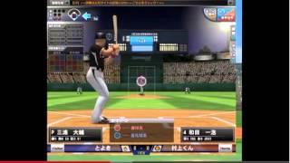 プロ野球max フリー800 村上くん vs とよき